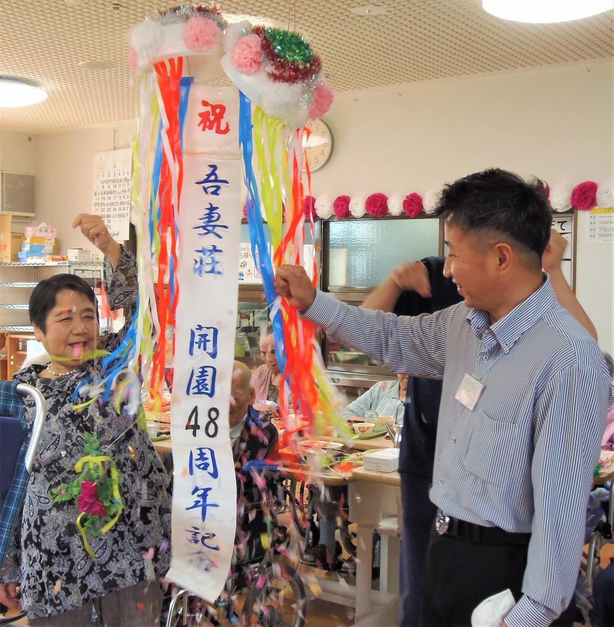 吾妻荘48周年開園記念日お祝い