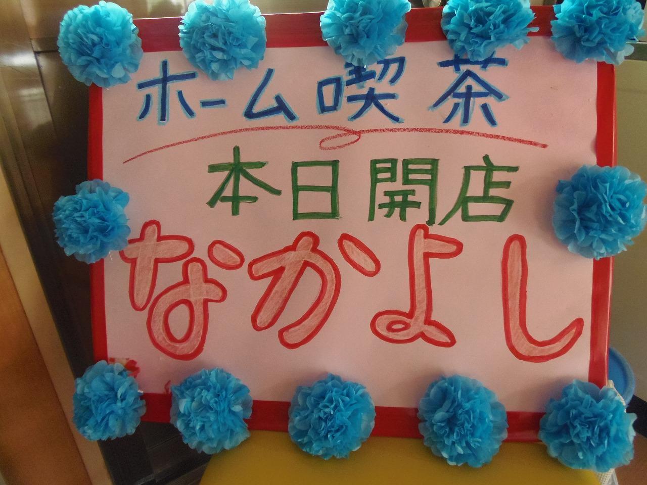 ホーム喫茶〜吾妻荘〜