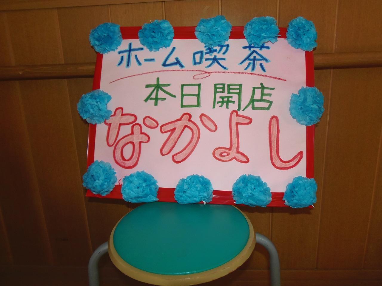 """ホーム喫茶 """"なかよし"""" 〜吾妻荘〜"""