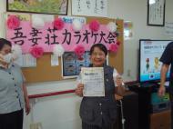 開園記念日 49周年 お祝い つづき〜吾妻荘〜